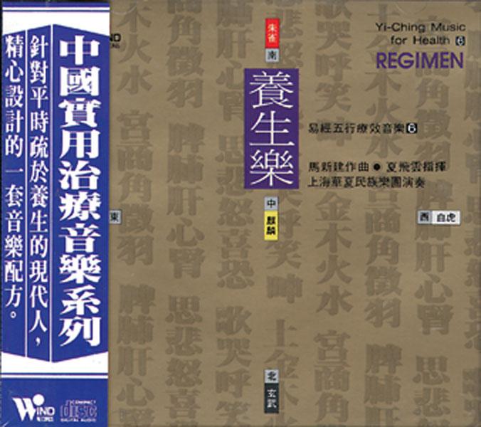 I Ching Regimen: CD