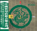 I Ching Wood: Cassette