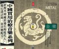 I Ching Metal: CD