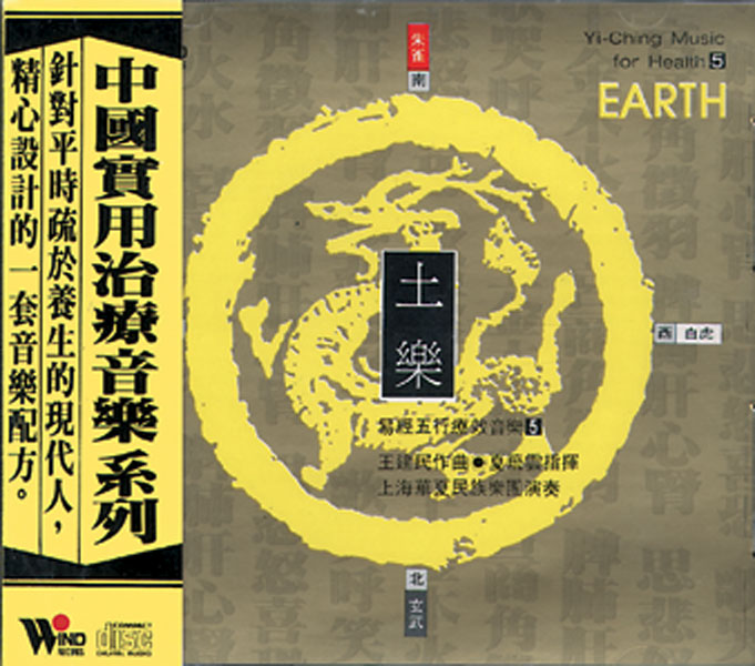 I Ching Earth: CD