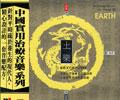 I Ching Earth: CD