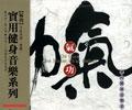 Qigong Melodies: CD
