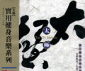 Tai Chi Melodies: CD