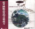 Awakening: CD