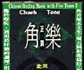 Five Tones Healing Music, Chueh Tone: Cassette