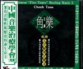 Five Tones Healing Music, Chueh Tone: CD