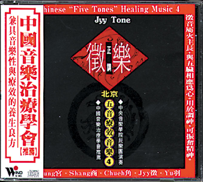 Five Tones Healing Music, Jyy Tone: CD