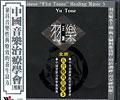 Five Tones Healing Music, Yu Tone: CD