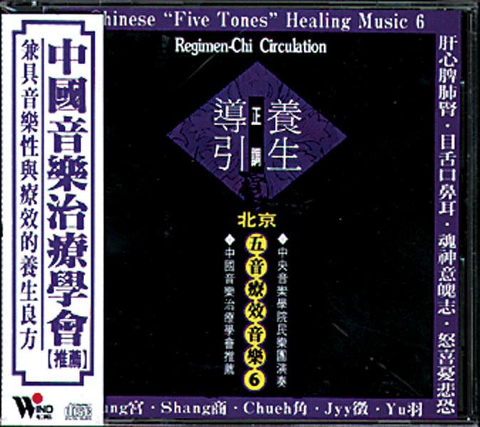 Five Tones Healing Music, Regimen: CD
