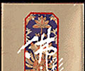 Buddhist Splendor, Piano IV: Cassette