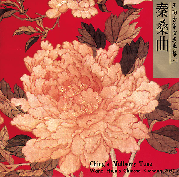Ching's Mulberry Tune: CD