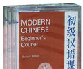 Modern Chinese: Beginner's Course 3