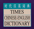 Times Chinese-English Dictionary