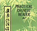 Practical Chinese Reader: Vol. 4