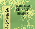 Practical Chinese Reader: Vol. 5