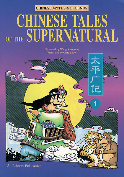 Chinese Tales of the Supernatural: Volume 1