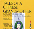 Tales of a Chinese Grandmother