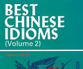 Best Chinese Idioms: Vol. 2