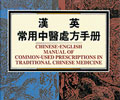 Chinese-English Manual of Common-Used Prescriptions in TCM