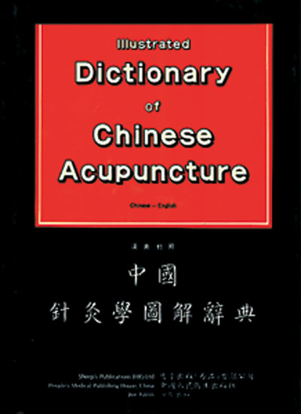 Illustrated Dictionary of Chinese Acupuncture