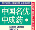 English-Chinese Highly Efficacious Chinese Patent Medicines
