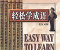 Easy Way to Learn Chinese Idioms: Vol. 1