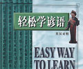 Easy Way To Learn Chinese Proverbs: Vol. 2
