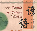100 Pearls of Chinese Wisdom