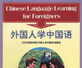 Chinese Language Learning for Foreigners Vol. 1
