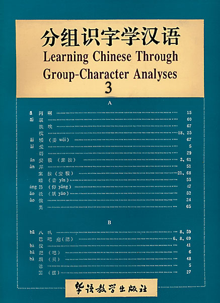 Learning Chinese Through Group-Character Analyses 3