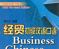 Business Chinese (Elementary): Book One