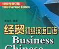 Business Chinese (Elementary): Book Two