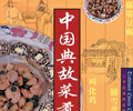 Chinese Cuisine Recipes and Their Stories