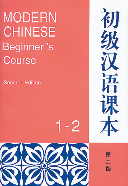Modern Chinese Beginner's Course 1-2
