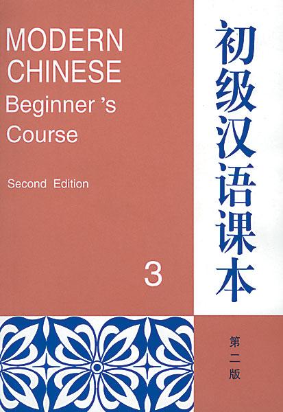 Modern Chinese Beginner's Course 3
