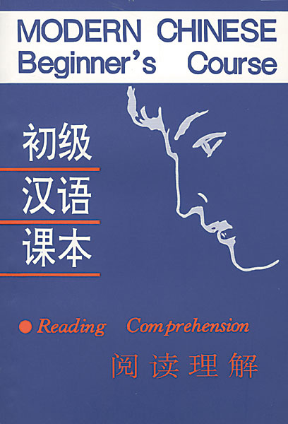 Modern Chinese Beginner's Course, Reading Comprehension