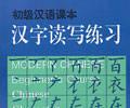 Chinese Character Workbook