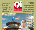 Vol. 27, No. 1: Spring 2017 Qi Journal (online Digital edition)