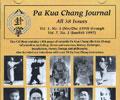 Pa Kua Chang Journal