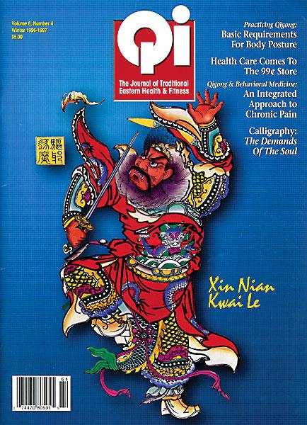 Vol. 6, No. 4: Winter 1996-97